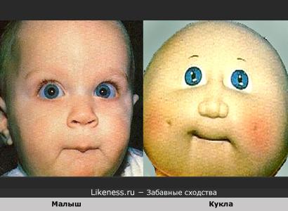 Малыш похож на Куклу