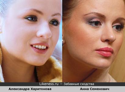 смешные сходства. саша харитонова и анна семенович похожи