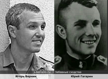 Игорь Верник похож на Юрия Гагарина