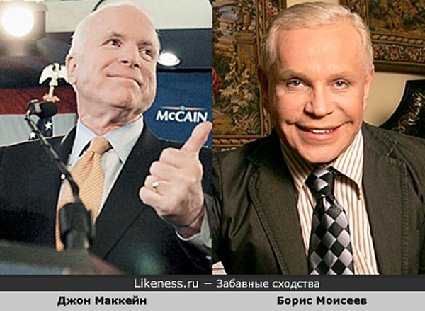 Джон Маккейн похож на Бориса Моисеева