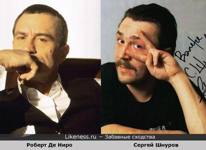 Забавные сходства: Роберт Де Ниро и Сергей Шнуров похожи