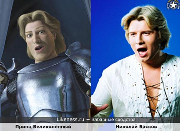 Принц Великолепный похож на Николая Баскова