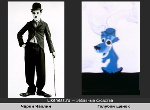 """Смешные сходства: Чарли Чаплин и Голубой щенок похожи"""">Чарли Чаплин похож на Голубого щенка<ul><li><a href=""""http://likeness.ru/blog/topic/128/""""><font color=""""333333""""> Смотреть мультфильм """"Голубой щенок"""