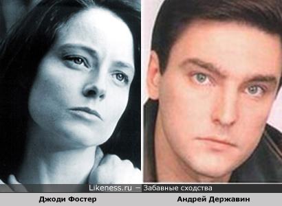 Джоди Фостер похожа на Андрея Державина