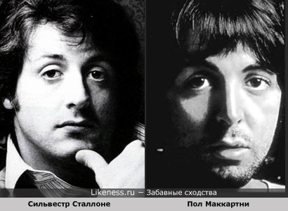 Забавные сходства: Сильвестр Сталонне и Пол Маккартни похожи