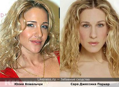 Смешные сходства: Юлия Ковальчук и Сара Джессика Паркер похожи