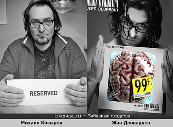 Михаил Козырев похож на Жана Дюжардена