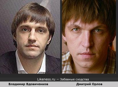 Владимир Вдовиченков похож на Дмитрия Орлова