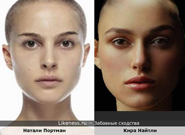 Натали Портман похожа на Киру Найтли