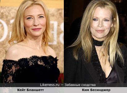 Кейт Бланшетт похожа на Ким Бесинджер