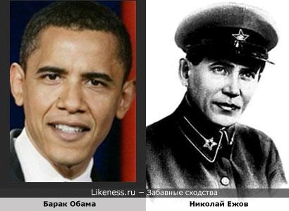 Барак Обама похож на Николая Ежова