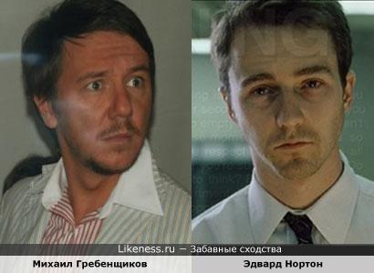 Михаил Гребенщиков похож на Эдварда Нортона