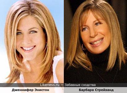 Дженнифер Энистон похожа на Барбру Стрейзанд