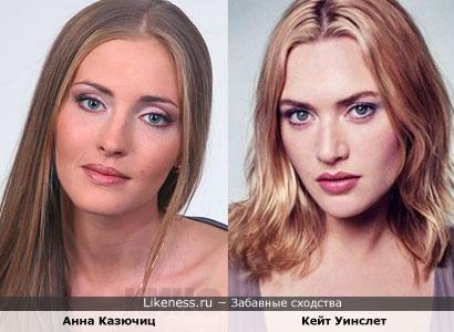Анна Казючиц похожа на Кейт Уинслет