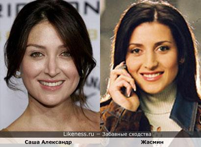 Саша Александр похожа на Жасмин