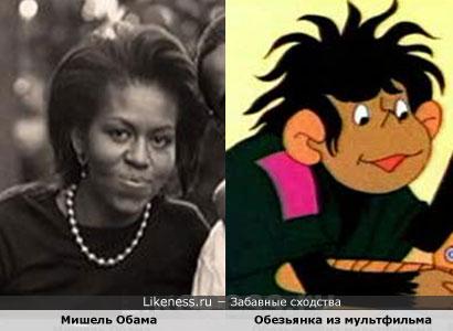 Мишель Обама похожа на Обезьянку из мультфильма