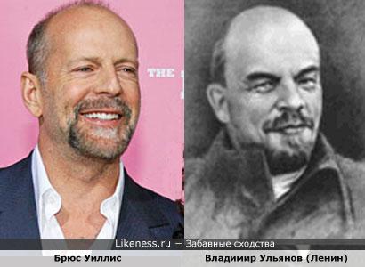 Брюс Уиллис похож на Владимира Ульянова (Ленина)