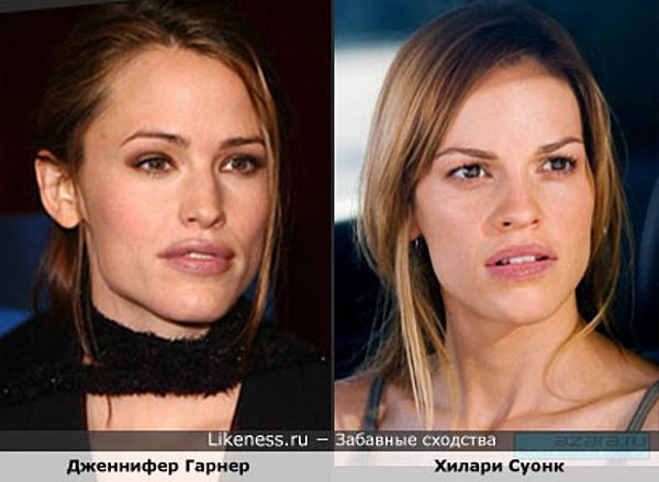 Похожие знаменитости: Дженнифер Гарнер похожа на Хилари Суонк