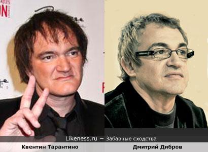 Квентин Тарантино похож на Дмитрия Диброва