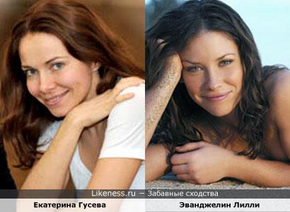 Екатерина Гусева похожа на Эванджелин Лилли
