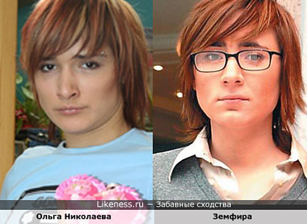 Ольга Николаева похожа на Земфиру