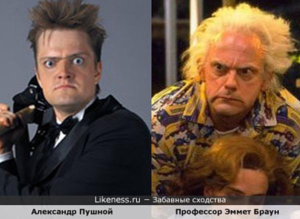 Александр Пушной похож на Профессора Эммета Брауна из фильма Назад в будущее