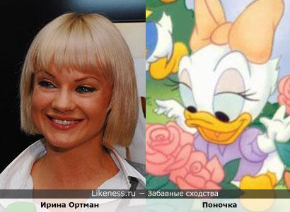 Знаменитости, похожие на персонажей мультфильмов: Ирина Ортман похожа на Поночку