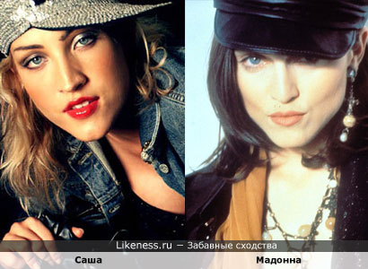 Саша похожа на Мадонну