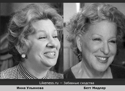 Актрисы-двойники: Инна Ульянова похожа на Бетт Мидлер