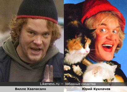 Вилле Хаапасало похож на Юрия Куклачева
