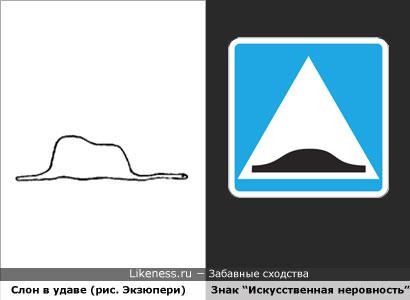 """Рисунок Экзюпери """"Слон в удаве"""" похож на знак """"Искусственная неровность"""""""