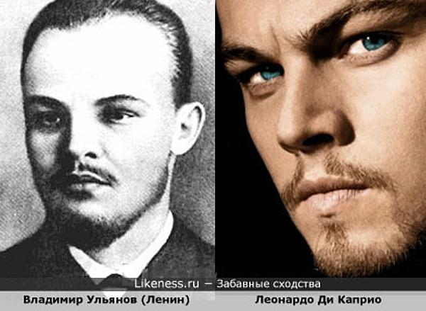 Владимир Ульянов (Ленин) похож на Леонардо Ди Каприо