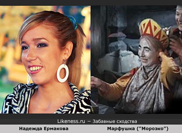 """Надежда Ермакова похожа на Марфушку из сказки """"Морозко"""""""