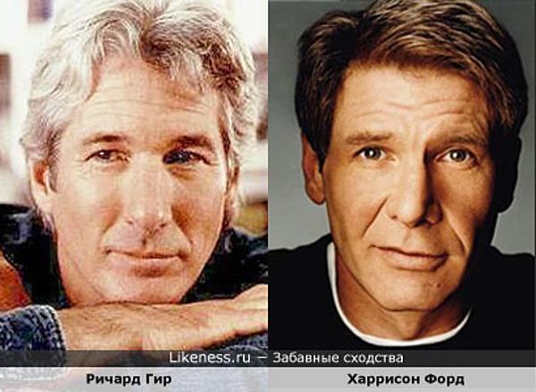Похожие актеры: Ричард Гир похож на Харрисона Форда