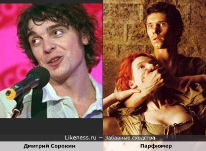 Дмитрий Сорокин похож на Парфюмера