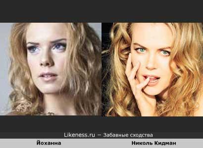 Йоханна похожа на Николь Кидман