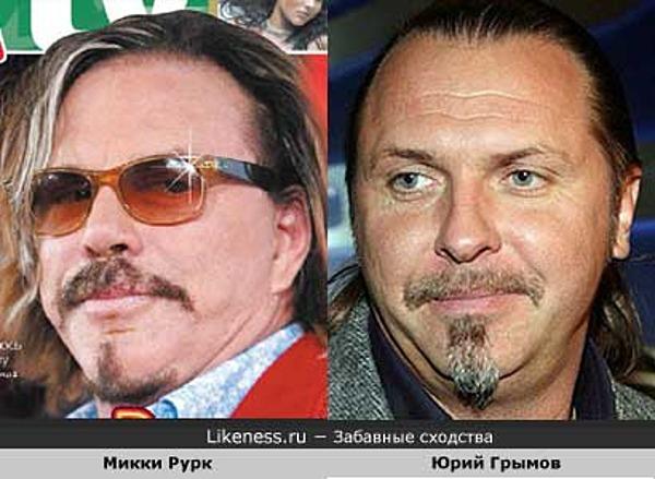 Звезды-двойники: Микки Рурк похож на Юрия Грымова