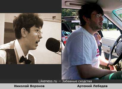 Николай Воронов похож на Артемия Лебедева