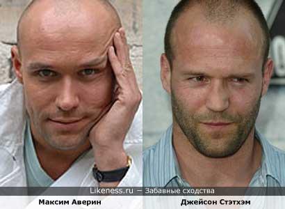 Похожие знаменитости: Максим Аверин похож на Джейсона Стэтхэма
