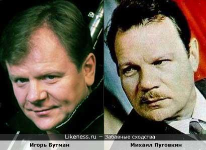 Игорь Бутман похож на Михаила Пуговкина