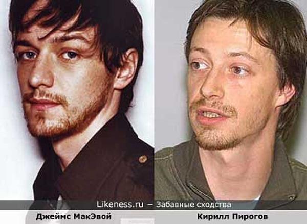 Джеймс МакЭвой похож на Кирилла Пирогова