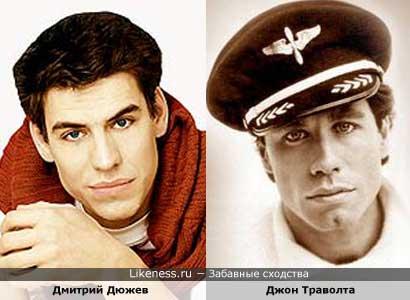 Дмитрий Дюжев похож на Джона Траволту