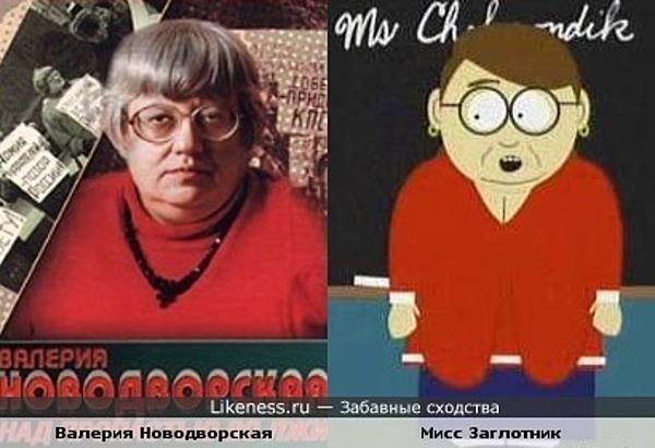 Валерия Новодворская похожа на Мисс Заглотник