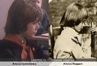 Алиса Селезнева похожа на Алису Лиддел