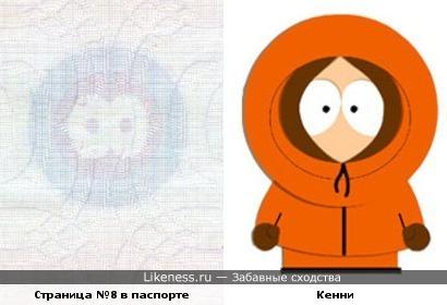 Страница №8 в паспорте похожа на Кенни