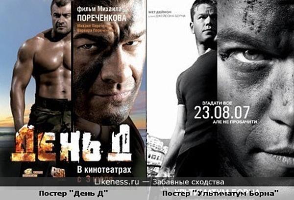 """Постер фильма """"День Д"""" похож на постер фильма """"Ультиматум Борна"""""""