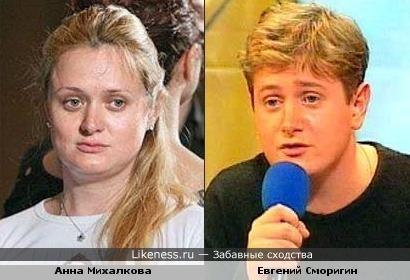 Анна Михалкова похожа на Евгения Сморигина (КВН)