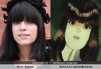 Лили Аллен похожа на Алису из мультфильма