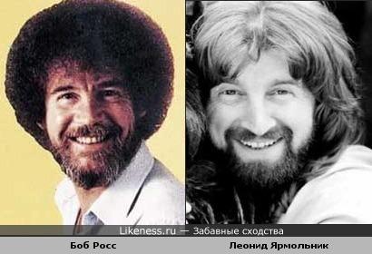 Боб Росс похож на Леонида Ярмольника