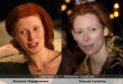 Актрисы-двойники: Амалия Мордвинова (Гольданская) похожа на Тильду Суинтон